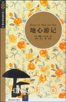 地心游记(插图.中文导读英文版)