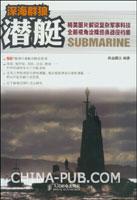深海群狼:潜艇