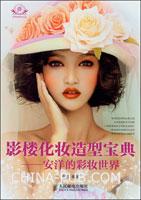 影楼化妆造型宝典--安洋的彩妆世界