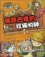 大眼睛探秘百科--稀奇古怪的珍稀物种(全彩)