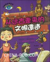 大眼睛探秘百科--从远古走来的文明遗迹(全彩)