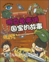 大眼睛探秘百科--听乌龟壳讲国宝的故事(全彩)