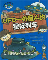 大眼睛探秘百科--UFO:外星人的星际列车(全彩)