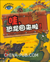 大眼睛探秘百科--哇,恐龙回来啦!(全彩)