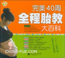完美40周全程胎教大百科(全彩)