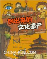 大眼睛探秘百科--刨出来的文化遗产(全彩)