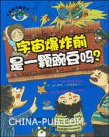 大眼睛探秘百科--宇宙爆炸前是一颗豌豆吗?(全彩)