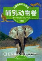 儿童百科百问百答.哺乳动物卷(全彩)