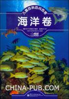 (特价书)儿童百科百问百答.海洋卷(全彩)