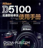 (特价书)Nikon D5100尼康数码单反使用手册