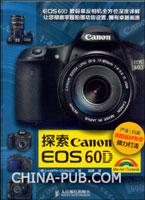 (特价书)探索Canon EOS 60D