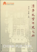清华化学历史人物