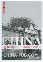 老标语――中国墙壁上的历史(全彩)