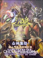 三国杀神话再临画集(全彩)