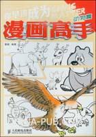 (特价书)你早该成为漫画高手:动物篇