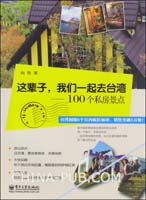 这辈子,我们一起去台湾:100个私房景点(全彩)