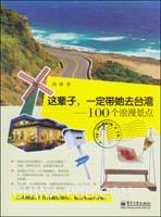 这辈子,一定带她去台湾:100个浪漫景点(全彩)