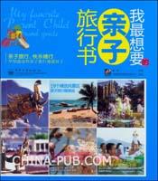 我最想要的亲子旅行书(全彩)