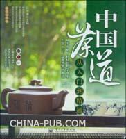 (特价书)中国茶道从入门到精通(全彩)