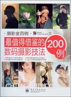 (特价书)最值得借鉴的数码摄影技法200例(全彩)