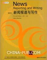 新闻报道与写作(第十一版)(影印版)