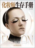 化妆师生存手册