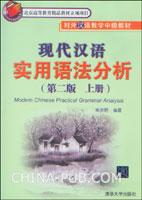 现代汉语实用语法分析(第二版)(上、下册)