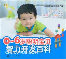 0~6岁聪明宝贝智力开发百科(全彩)
