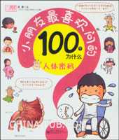 (特价书)小朋友最喜欢问的100个为什么――人体密码(全彩)