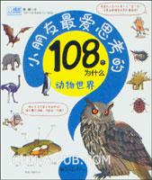 小朋友最爱思考的108个为什么――动物世界(全彩)
