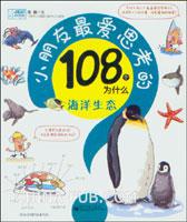 小朋友最爱思考的108个为什么――海洋生态(全彩)