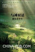 与神对话:献给青少年(《与神对话》作者尼尔・唐纳德・沃尔什献给广大青少年的最新力作,全球畅销数百  万册,值得一生思考的对话。畅销书《少有人走的路》创作灵感之源。)