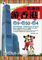 搭地铁游香港(2012~2013版)