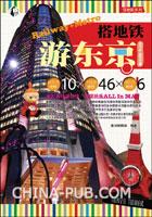 (特价书)搭地铁游东京(2012~2013版)
