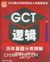 2012硕士学位研究生入学资格考试GCT逻辑历年真题分类精解(2003-2011)