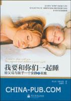 我要和你们一起睡:给父母与孩子一个安静的夜晚(双色)