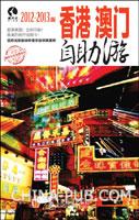 香港澳门自助游(2012-2013版)