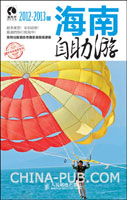 海南自助游(2012-2013版)