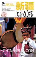 新疆自助游(2012-2013版)