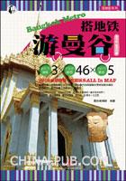 搭地铁游曼谷(2012-2013版)