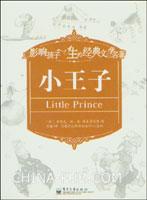 (特价书)小王子