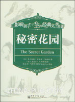 (特价书)秘密花园