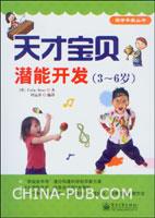 天才宝贝潜能开发(3~6岁)(全彩)