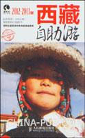 (特价书)西藏自助游(2012-2013版)