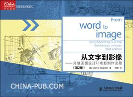 从文字到影像――分镜画面设计和电影制作流程(第2版)