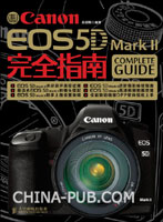 (特价书)Canon EOS 5D Mark II 完全指南