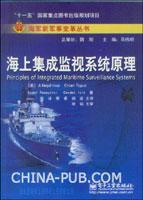 海上集成监视系统原理