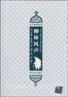 柳林风声(插图・中文导读英文版)