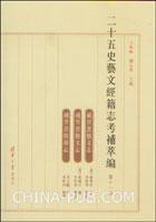 二十五史艺文经籍志考补萃编(第十一卷)