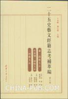 二十五史艺文经籍志考补萃编(第九卷)